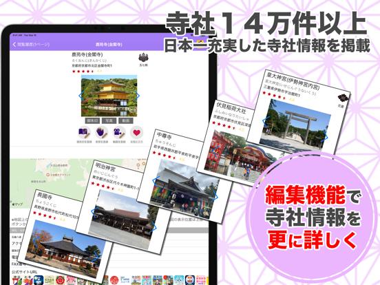 御朱印帳 No.1 14万件超の神社・お寺がいいねのおすすめ画像5