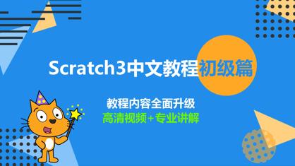 Scratch中文教程初级篇 App 视频