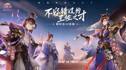 三国志幻想大陆 App 视频