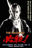 必殺!THE HISSATSU