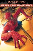 スパイダーマン™ (字幕版)