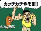 アナロ熊の「カッチカチやぞ!」