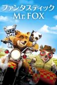 ファンタスティック Mr.FOX (字幕/吹替)