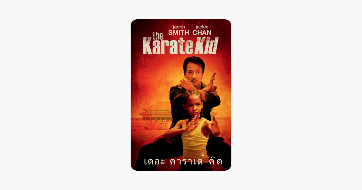 เดอะ คาราเต คด The Karate Kid 2010 บน Itunes