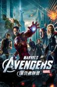 復仇者聯盟 The Avengers
