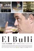 エル・ブリの秘密 世界一予約のとれないレストラン (字幕版)