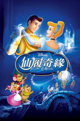 仙履奇緣 Cinderella:在 iTunes 上的電影 A Dream Is A Wish Your Heart Makes Hd