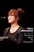 奥 華子: Live Tour'08 「もちろん1人で弾き語り!」