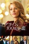 アデライン、100年目の恋 (吹替版)