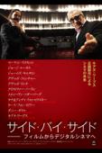 サイド・バイ・サイド:フィルムからデジタルシネマへ(字幕版)