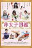 HIJOSHI -What Girls Want- - Takashi Shimizu, 豊島圭介, 山口雄大, 深川栄洋, 川野浩司, オースミユーカ & 塚本連平