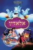Aladdin - Ron Clements & John Musker