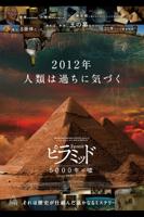 パトリス・プーヤール - ピラミッド 5000年の嘘 (吹替版) artwork