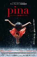 ヴィム・ヴェンダース - Pina/ピナ・バウシュ 踊り続けるいのち(字幕版) artwork