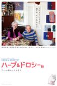 ハーブ&ドロシー (字幕版)