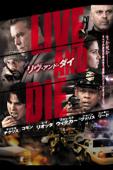 LIVE AND DIE リヴ・アンド・ダイ(吹替版)
