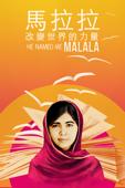 馬拉拉:改變世界的力量
