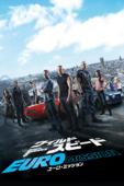 ワイルド・スピード EURO MISSION Fast & Furious 6 (吹替版)