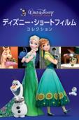 ディズニー・ショートフィルム・コレクション (吹替版)