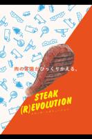 フランク・リビエラ - ステーキ・レボリューション(字幕版) artwork