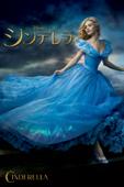 シンデレラ (吹替版) (2015)