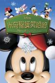 米奇聖誕笑哈哈 Mickey's Twice Upon a Christmas