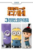 怪盗グルーのミニオン危機一発 3 Mini-Movies Collection (字幕版)