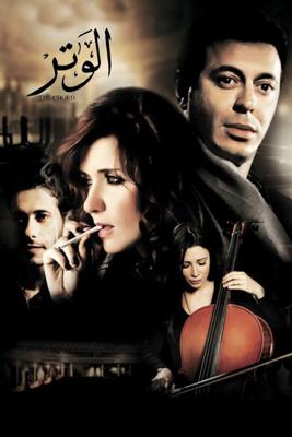 The Chord  - Magdy El Hawary