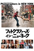 フォトグラファーズ・イン・ニューヨーク (字幕版)