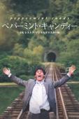 ペパーミント・キャンディー 4K レストア・デジタルリマスター版 (字幕版)