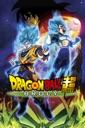 Affiche du film Dragon Ball Super Broly (VOST)