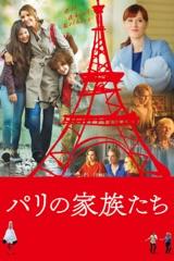 パリの家族たち (字幕版)