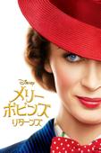 メリー・ポピンズ リターンズ (字幕/吹替)