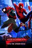 スパイダーマン:スパイダーバース(字幕/吹替)