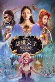 胡桃夾子 The Nutcracker and the Four Realms
