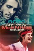 ボルグ/マッケンロー 氷の男と炎の男 (字幕版)