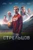 Стрельцов - Илья Учитель
