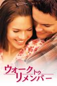 ウォーク・トゥ・リメンバー (字幕/吹替)