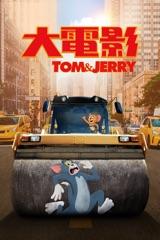Tom & Jerry 大電影