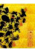 椎名林檎と彼奴等がゆく 百鬼夜行2015 / 椎名林檎と彼奴等による 陰翳礼讃2016