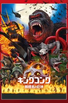 キングコング:髑髏島の巨神 (字幕/吹替)