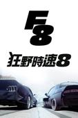 狂野時速8 Fast & Furious 8