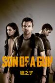 槍之子 (Son of a Gun)