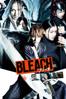 BLEACH - 佐藤信介