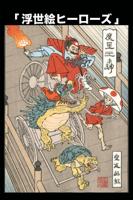 時川徹 - 浮世絵ヒーローズ (字幕版) artwork