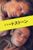 ハートストーン(字幕版)