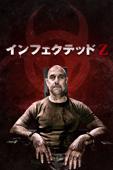インフェクテッドZ(字幕/吹替)