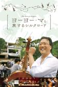 ヨーヨー・マと旅するシルクロード (字幕版)