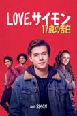Love, サイモン 17歳の告白 (字幕/吹替)