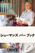 シューマンズ バー ブック (字幕版)